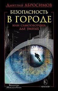 Дмитрий Абросимов - Безопасность в городе, или Самооборона для умных