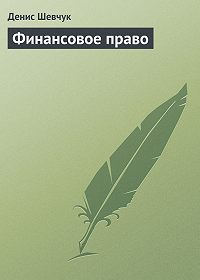 Денис Шевчук -Финансовое право