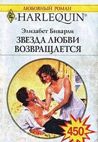 Элизабет Беверли - Звезда любви возвращается
