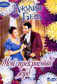 Джулия Берд -Мой прекрасный лорд