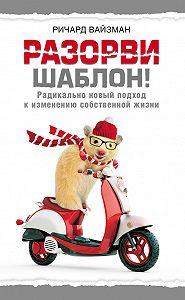 Ричард Вайзман -Разорви шаблон!