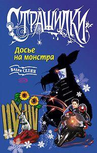 Вадим Селин -Дом, затерянный в снегах