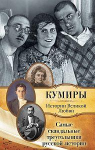 Павел Кузьменко -Самые скандальные треугольники русской истории