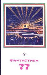 Виталий Мелентьев -Индия, любовь моя