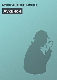 Юлиан Семёнов - Аукцион