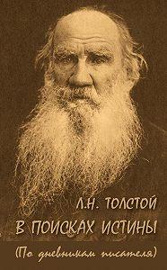 А. Ломунова -Л. Н. Толстой. В поисках истины (по дневникам писателя)