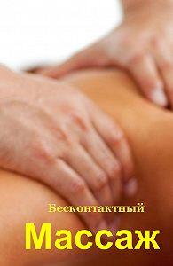 Илья Мельников -Бесконтактный массаж