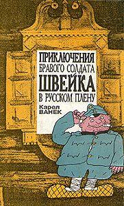 Карел Ванек -Приключения бравого солдата Швейка в русском плену