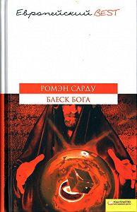 Ромэн Сарду -Блеск Бога