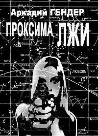 Аркадий Гендер -Проксима Лжи