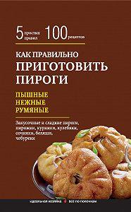 Элга Боровская - Как правильно приготовить пироги