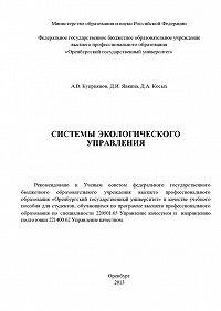 Алексей Куприянов, Дмитрий Косых, Дина Явкина - Системы экологического управления
