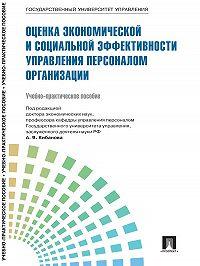 Коллектив авторов -Управление персоналом: теория и практика. Оценка экономической и социальной эффективности управления персоналом организации
