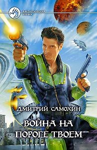 Дмитрий  Самохин -Война на пороге твоем
