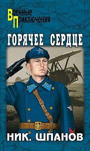 Ник. Шпанов -Горячее сердце (сборник)