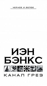 Иэн Бэнкс -Канал грез