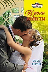 Хельга Нортон -В роли невесты