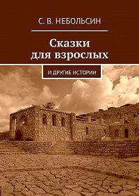 Сергей Небольсин -Сказки для взрослых. идругие истории