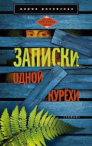 Мария Ряховская -Записки одной курёхи
