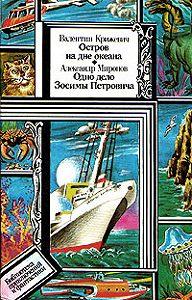 Валентин Крижевич -Остров на дне океана