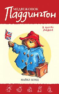 Майкл Бонд - Медвежонок Паддингтон в центре Лондона