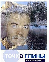 Николай Боярчук - Точка глины