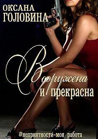 Оксана Сергеевна Головина -Вооружена и прекрасна