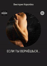 Виктория Королёва -Если ты вернёшься…
