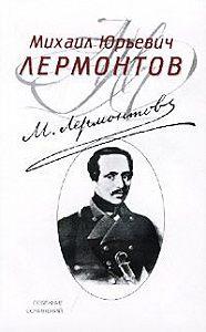 Михаил Лермонтов -Испанцы