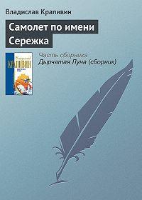 Владислав Крапивин -Самолет по имени Сережка