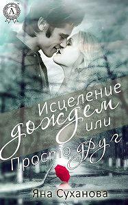 Яна Суханова - Исцеление дождем или Просто друг