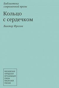 Виктор Фролов -Кольцо с сердечком (сборник)