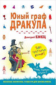 Дмитрий Емец -Юный граф Дракула