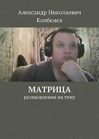 Александр Колбенев -Матрица