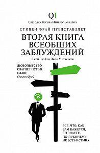 Джон Митчинсон -Вторая Книга всеобщих заблуждений