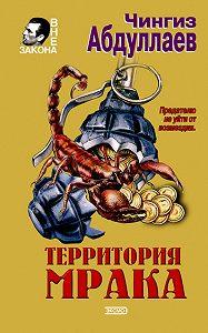 Чингиз Абдуллаев -Сила инерции