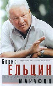 Борис Ельцин - Президентский марафон