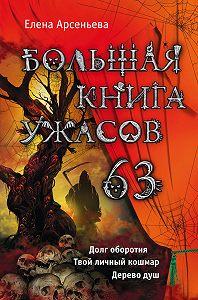Елена Арсеньева -Большая книга ужасов 63 (сборник)