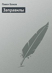 Павел Бажов -Заправилы