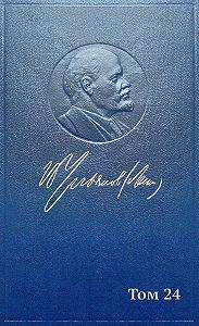 Владимир Ильич Ленин -Полное собрание сочинений. Том 24. Сентябрь 1913 – март 1914