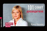 Ирина Киреева -101 совет руководителю