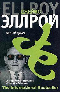 Джеймс Эллрой -Белый джаз