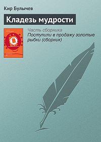Кир Булычев -Кладезь мудрости