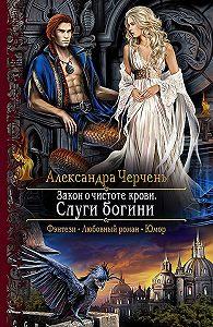 Александра Черчень -Закон о чистоте крови. Слуги богини