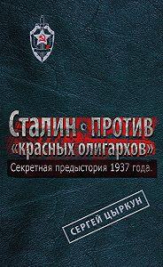 Сергей Цыркун -Секретная предыстория 1937 года. Сталин против «красных олигархов»