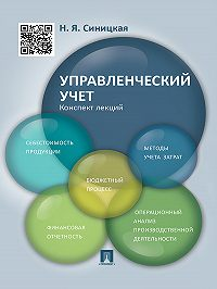 Наталья Синицкая - Управленческий учет. Конспект лекций. Учебное пособие