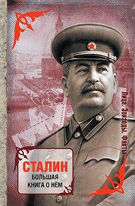 Сборник - Сталин. Большая книга о нем