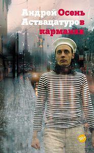 Андрей Аствацатуров -Осень в карманах