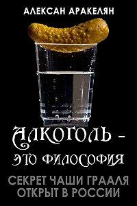 Алексан Аракелян -Секрет Чаши Грааля открыт в России