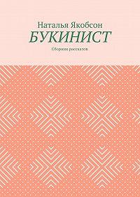 Наталья Якобсон -Букинист. Сборник рассказов